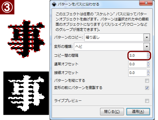 inkscape_konan_string_3