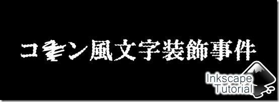 inkscape_konan_string_i