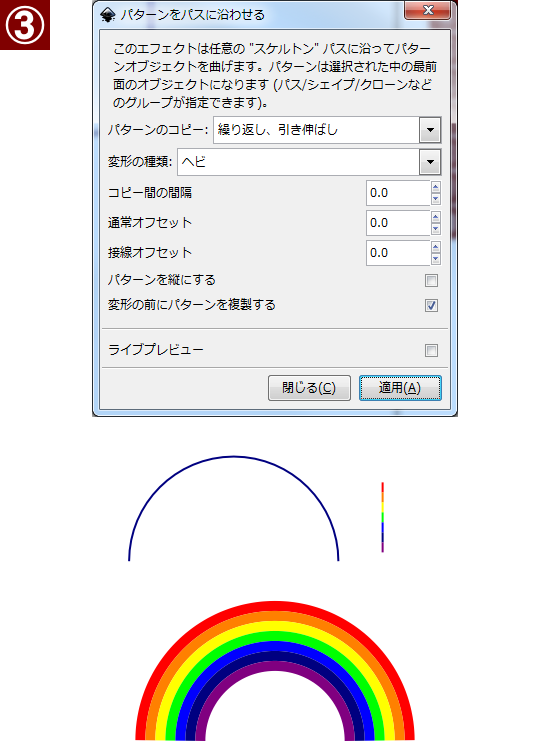 inkscape_rainbow_3