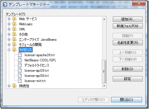 netbeans_license_1