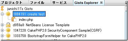 NetBeans_GitHub_Plugin_3