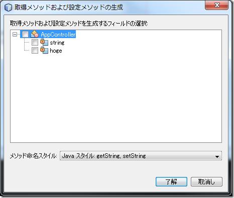 netbeans_code_generator_5