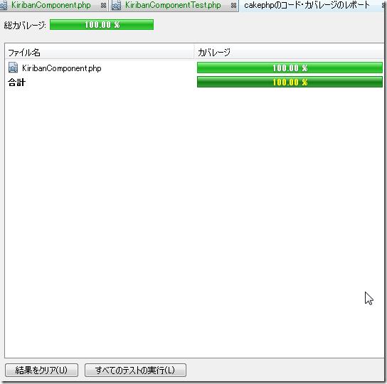 netbeans_phpunit_01