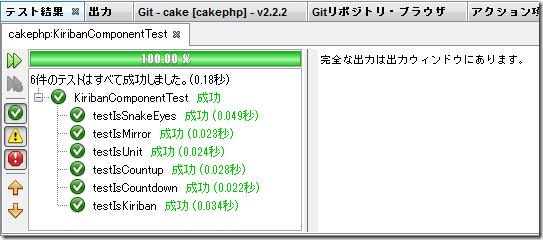netbeans_phpunit_5