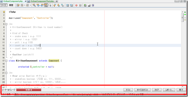 netbeans_phpunit_8