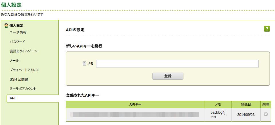 nb-backlog-how-to-use-api-key